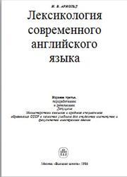 Лексикология современного английского языка, Арнольд И.В., 1986