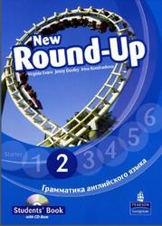 New Round-Up 2, Грамматика английского языка, Students` Book, Evans Virginia, Dooley Jenny, Kondrasheva Irina