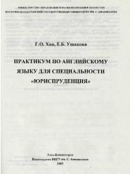 Практикум по английскому языку для специальности «Юриспруденция», Хан Г.О., Ушакова Е.Б., 2005