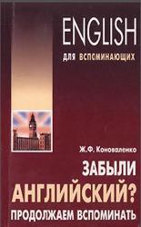 Забыли английский? Продолжаем вспоминать, Коноваленко Ж.Ф., 2007