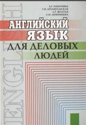 Английский язык для деловых людей, Памухина Л.Г., Архангельская Т.Р., Жолтая Л.Р., Любимцева С.Н., 2003