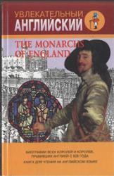 Английские монархи, Бурова И.И., 1997
