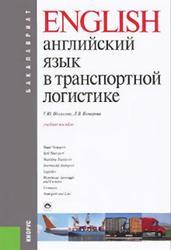 Английский язык в транспортной логистике, Полякова Т.Ю., Комарова Л.В., 2014