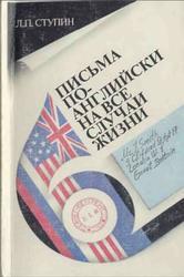 Письма по-английски на все случаи жизни, Учебно-справочное пособие, Ступин Л.П., 1997