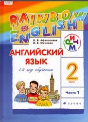 Английский язык, 2 класс, 1 год обучения, Часть 1, Афанасьева О.В., Михеева И.В., 2011