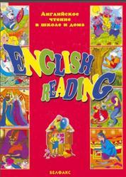 Английское чтение в школе и дома, English reading, Бельская И., 2002