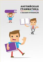 Английская грамматика с Васей Пупкиным, Городнюк Н., 2015