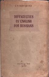 Трудности английского языка для русских, Винокурова Л.П., 1948