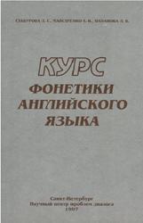 Фонетический курс английского языка, Стабурова Л.Г., Майстренко Т.И., Папанова Л.В., 1997