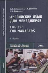 Английский язык для менеджеров, Колесникова Н.Н., Данилова Г.В., Девяткина Л.Н., 2007