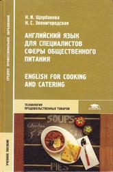 Английский язык для специалистов сферы общественного питания, Щербакова Н.И., Звенигородская Н.С., 2005