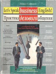 Практика делового общения, Путеводитель по миру делового английского, Сайпрес Л., 2001