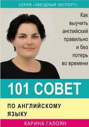 101 совет по английскому языку, Галоян К., 2015