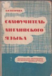 Самоучитель английского языка, Петрова А.В.