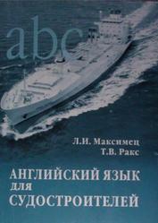 Английский для судостроения, Максимец Л.И., Ракс Т.В., 2007