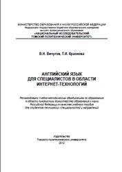 Английский язык для специалистов в области интернет-технологий, Вичугов В.Н., Краснова Т.И., 2012