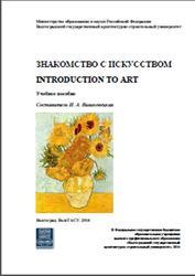Знакомство с искусством, Вишневецкая Н.А., 2014