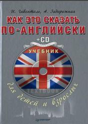 Как это сказать по-английски, Гивенталь И., Задорожная А., 2012