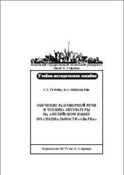 Обучение разговорной речи и чтению литературы на английском языке по специальности сварка, Гурова Г.Г., Николаева Н.С., 2010