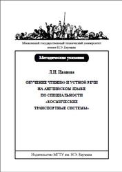 Обучение чтению и устной речи на английском языке по специальности космические транспортные системы, Иванова Л.И., 2012
