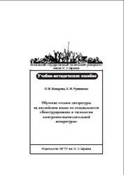 Обучение чтению литературы на английском языке по специальности конструирование и технология электронно-вычислительной аппаратуры, Кома