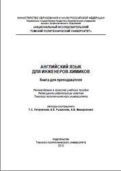 Английский язык для инженеров-химиков, Книга для преподавателя, Петровская Т.С., Рыманова И.Е., Макаровских А.В., 2012