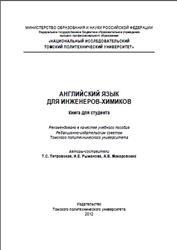 Английский язык для инженеров-химиков, Книга для студента, Петровская Т.С., Рыманова И.Е., Макаровских А.В., 2012