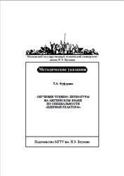 Обучение чтению литературы на английском языке по специальности ядерные реакторы, Фуфурина Т.А., 2012