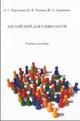 Английский для социологов, Харламова Н.С., Тишина Ю.В., Адрианова И.А., 2012