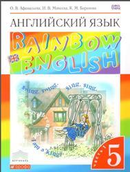 Английский язык, 5 класс, Часть 1, Афанасьева О.В., Михеева И.В., Баранова К.М., 2015