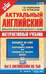 Актуальный английский, Broaden Your Mind Without a Grind, Интерактивный учебник, Андрюхина Т.В., Кузнецова Н.В., 2013