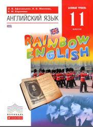 Английский язык, 11 класс, Базовый уровень, Афанасьева О.В., Михеева И.В., Баранова К.М., 2016