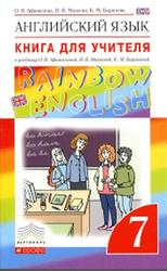 Английский язык, 7 класс, Книга для учителя, Афанасьева О.В., Михеева И.В., Баранова К.М., 2015