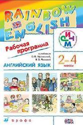 Английский язык, 2-4 класс, Рабочая программа, Афанасьева О.В.