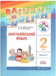 Английский язык, 2 класс, Часть 1, Афанасьева О.В., Михеева И.В., 2014