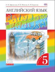 Английский язык, 5 класс, Часть 2, Афанасьева О.В., Михеева И.В., Баранова К.М., 2014