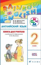 Английский язык, 2 класс, Книга для учителя, Афанасьева О.В., Михеева И.В., Колесникова Е.А., 2015