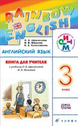 Английский язык, 3 класс, Книга для учителя, Афанасьева О.В., Михеева И.В., Колесникова Е.А., 2015
