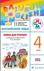 Английский язык, 4 класс, Книга для учителя, Афанасьева О.В., Михеева И.В., Колесникова Е.А., 2015