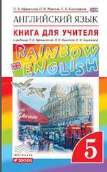 Английский язык, 5 класс, Книга для учителя, Афанасьева О.В., Михеева И.В., Колесникова Е.А., 2015