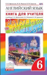 Английский язык, 6 класс, Книга для учителя, Афанасьева О.В., Михеева И.В., Колесникова Е.А., 2015