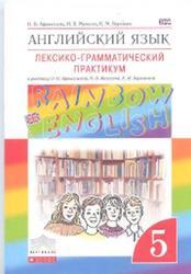 Английский язык, 5 класс, Лексико-грамматический практикум, Афанасьева О.В., Михеева И.В., Баранова К.М., 2014