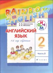 Английский язык, 2 класс, 1 год обучения, Часть 2, Афанасьева О.В., Михеева И.В., 2011