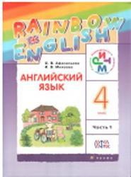 Английский язык, 4 класс, Часть 1, Афанасьева О.В., Михеева И.В., 2015