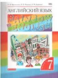 Английский язык, 7 класс, Часть 1, Афанасьева О.В., Михеева И.В., Баранова К.М., 2014