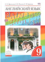 Английский язык, 9 класс, Часть 1, Афанасьева О.В., Михеева И.В., Баранова К.М., 2014