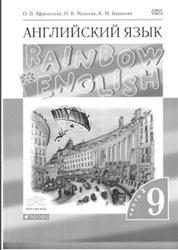 Английский язык, 9 класс, Часть 2, Афанасьева О.В., Михеева И.В., Баранова К.М., 2014