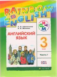 Английский язык, 3 класс, Часть 1, Афанасьева О.В., Михеева И.В., 2014
