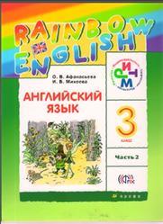 Английский язык, 3 класс, Часть 2, Афанасьева О.В., Михеева И.В., 2014