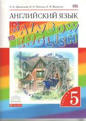 Английский язык, 5 класс, Часть 1, Афанасьева О.В., Михеева И.В., Баранова К.М., 2014